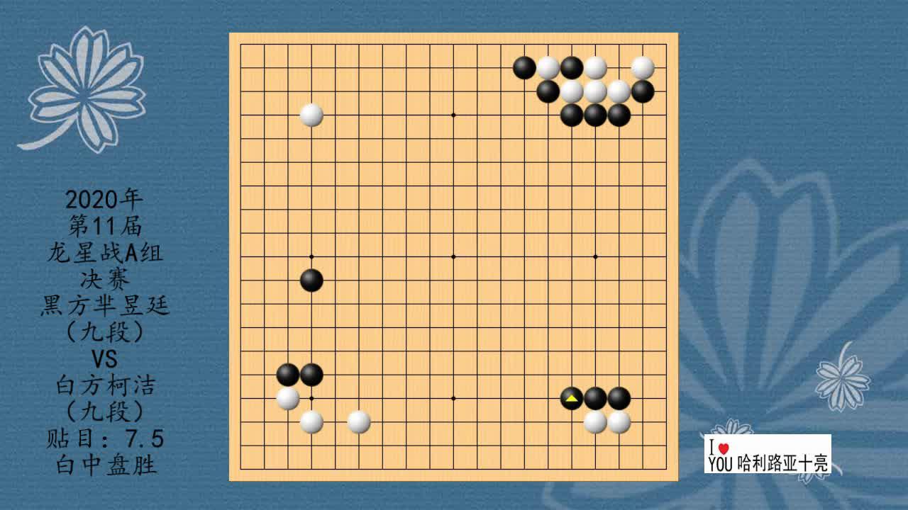 2020年第11届龙星战A组决赛,芈昱廷VS柯洁,白中盘胜