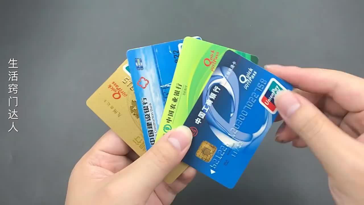 银行卡上有2个字记得要留意,好多人还不知道,看完告诉家里人