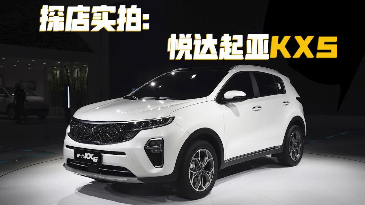 视频:实拍东风悦达起亚KX5:颜值高配置高价格是不是你的理想型