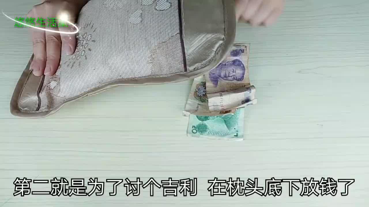 为什么在枕头底下放钱?现在知道还不晚,放几张试试