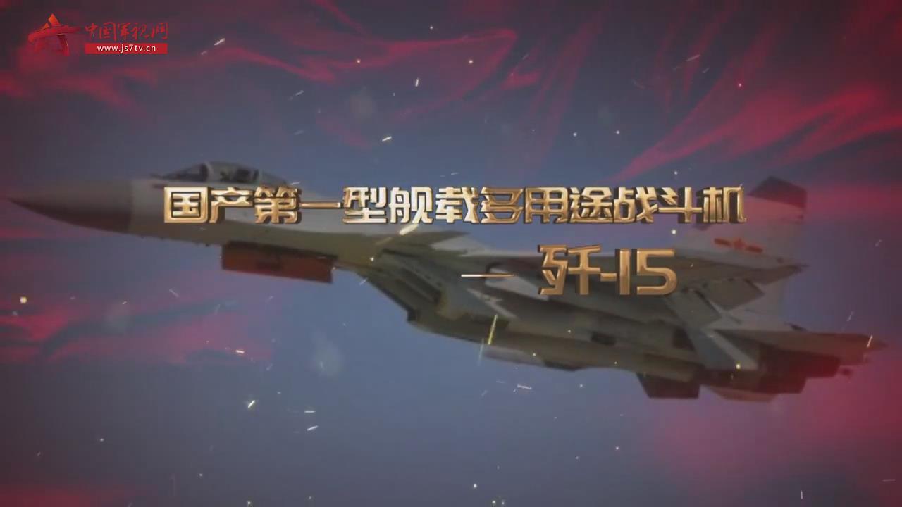 歼-15:国产第一型舰载多用途战斗机