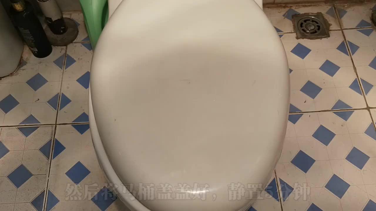 无论马桶有多脏,只需撒一点它进去,马桶立马干干净净!