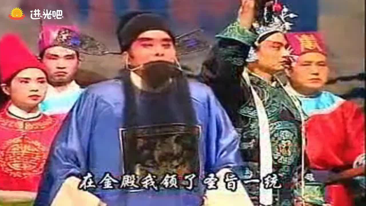 豫剧《大红袍》宛平县上任走一程