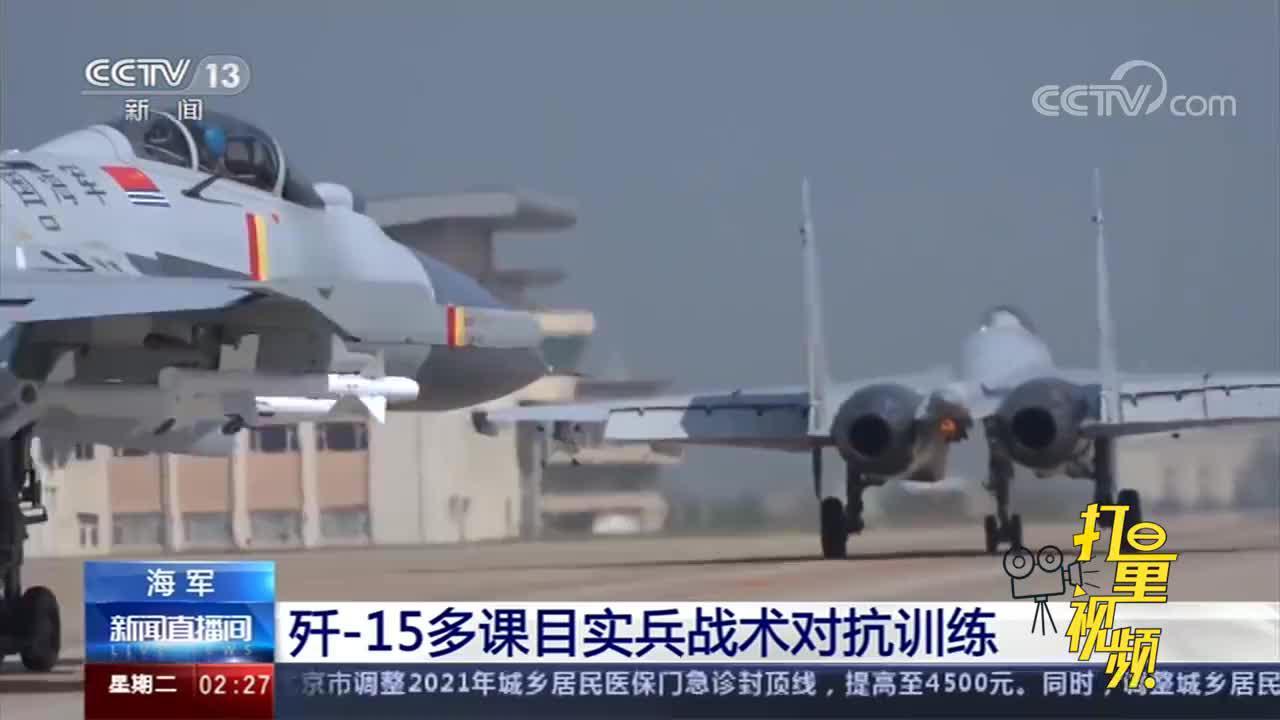 海军:歼-15多课目实兵战术对抗训练,锤炼胜战本领