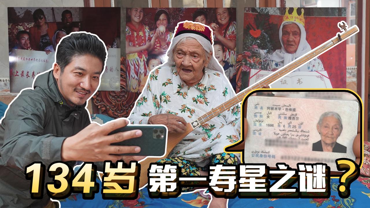 实地探秘新疆134岁第一寿星,生于1886年,比蒋介石还大一岁