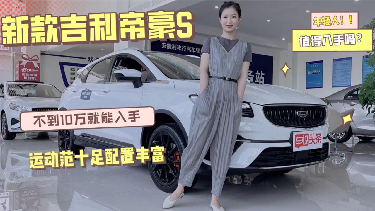 视频:静态体验新款吉利帝豪S,运动范十足配置丰富,真的没有短板吗?