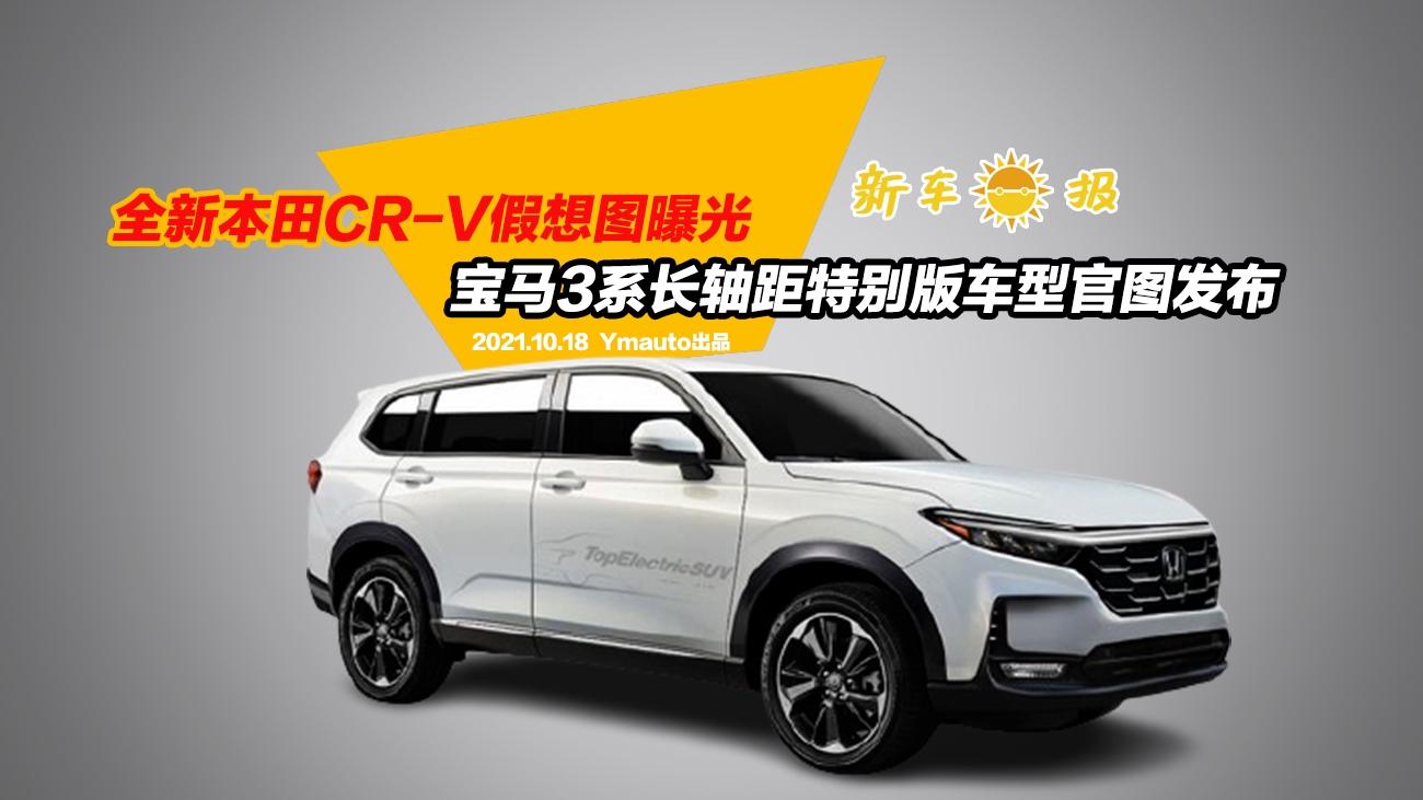视频:全新本田CR-V假想图曝光,宝马3系长轴距特别版车型官图发布