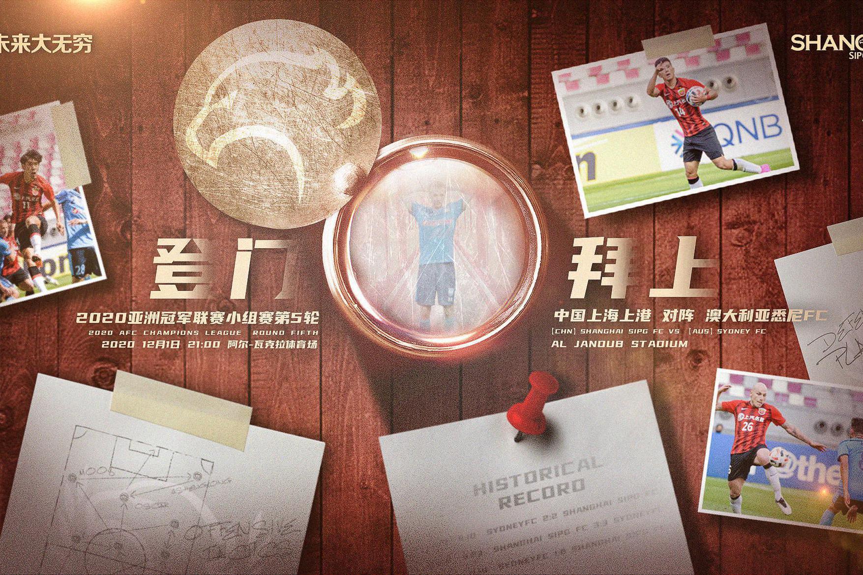 广州恒大、北京中赫国安、上海绿地申花与上港发布亚冠第五轮海报