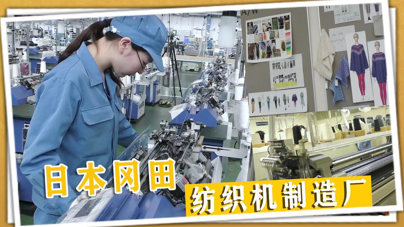探访日本冈田纺织机械厂,生产车间到处离不开高科技,大开眼界了
