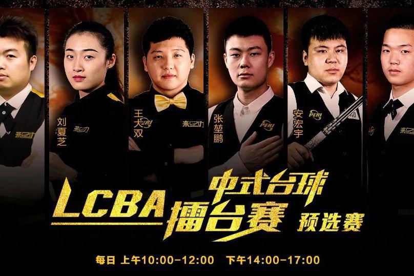 中式九球看不够? 别急,我们还有LCBA中式台球擂台赛!