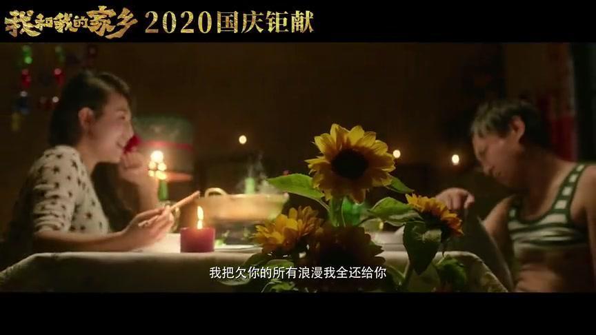 《我和我的家乡》发布全新预告沈腾马丽圆向日葵之约