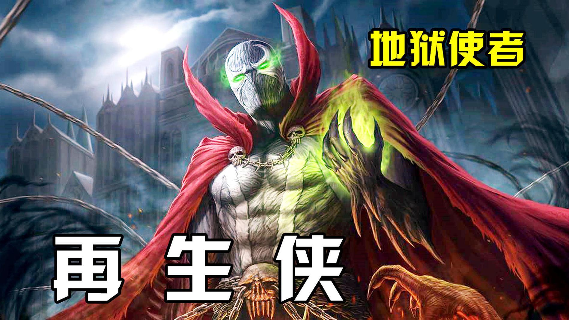 科幻片:人类从地狱复活,拥有再生不死能力,最后成为了超级英雄