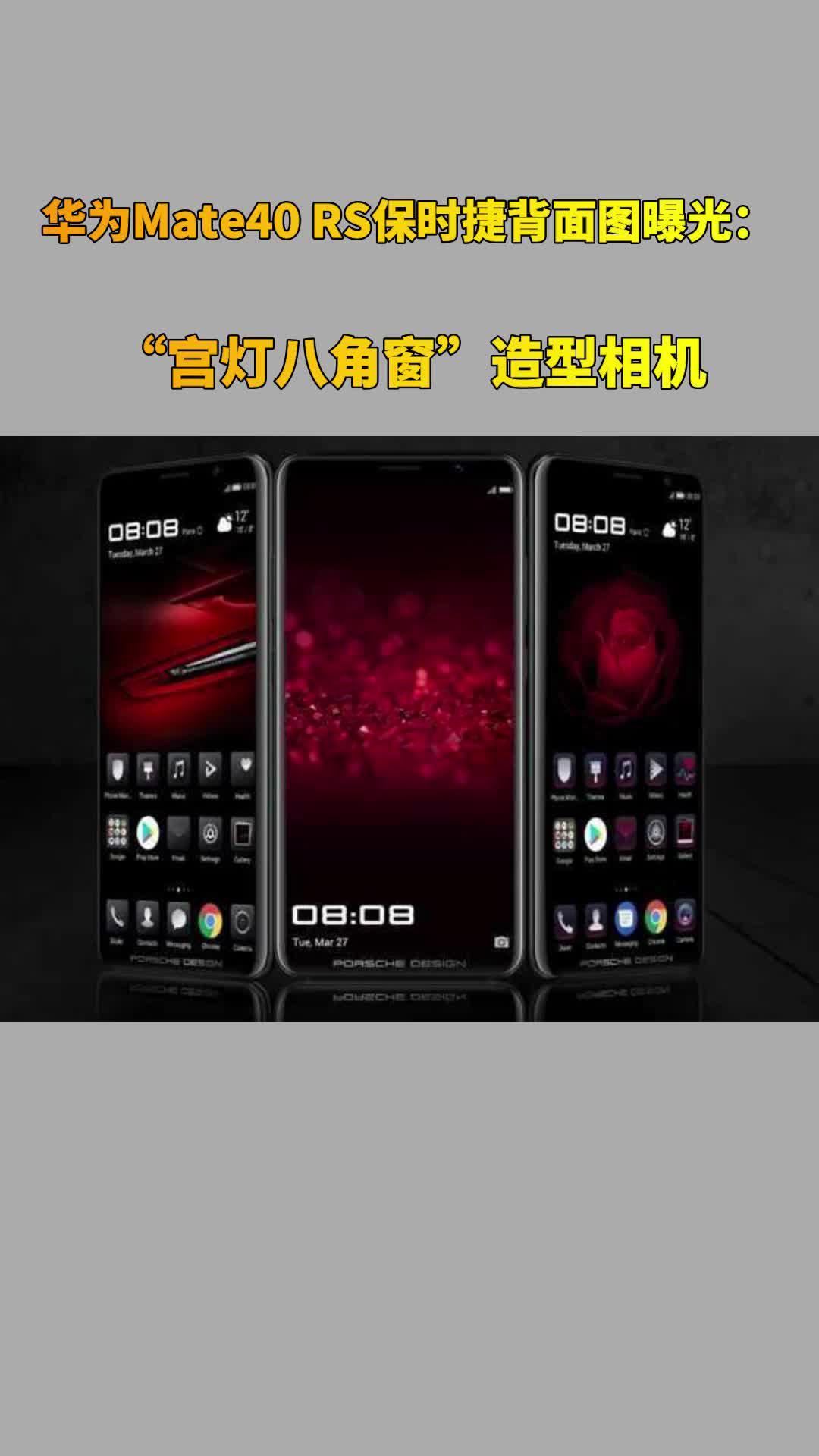 """华为Mate40 RS保时捷设计背面图曝光:""""宫灯八角窗""""相机"""