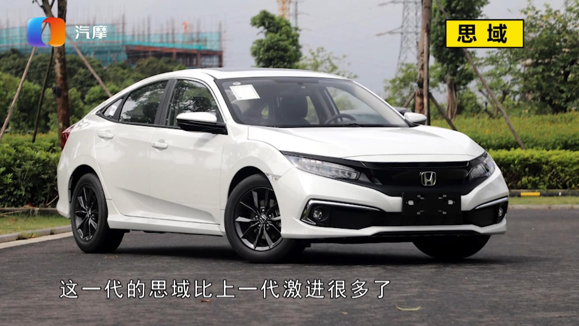 视频:第二辆家用车 买本田思域怎么样?