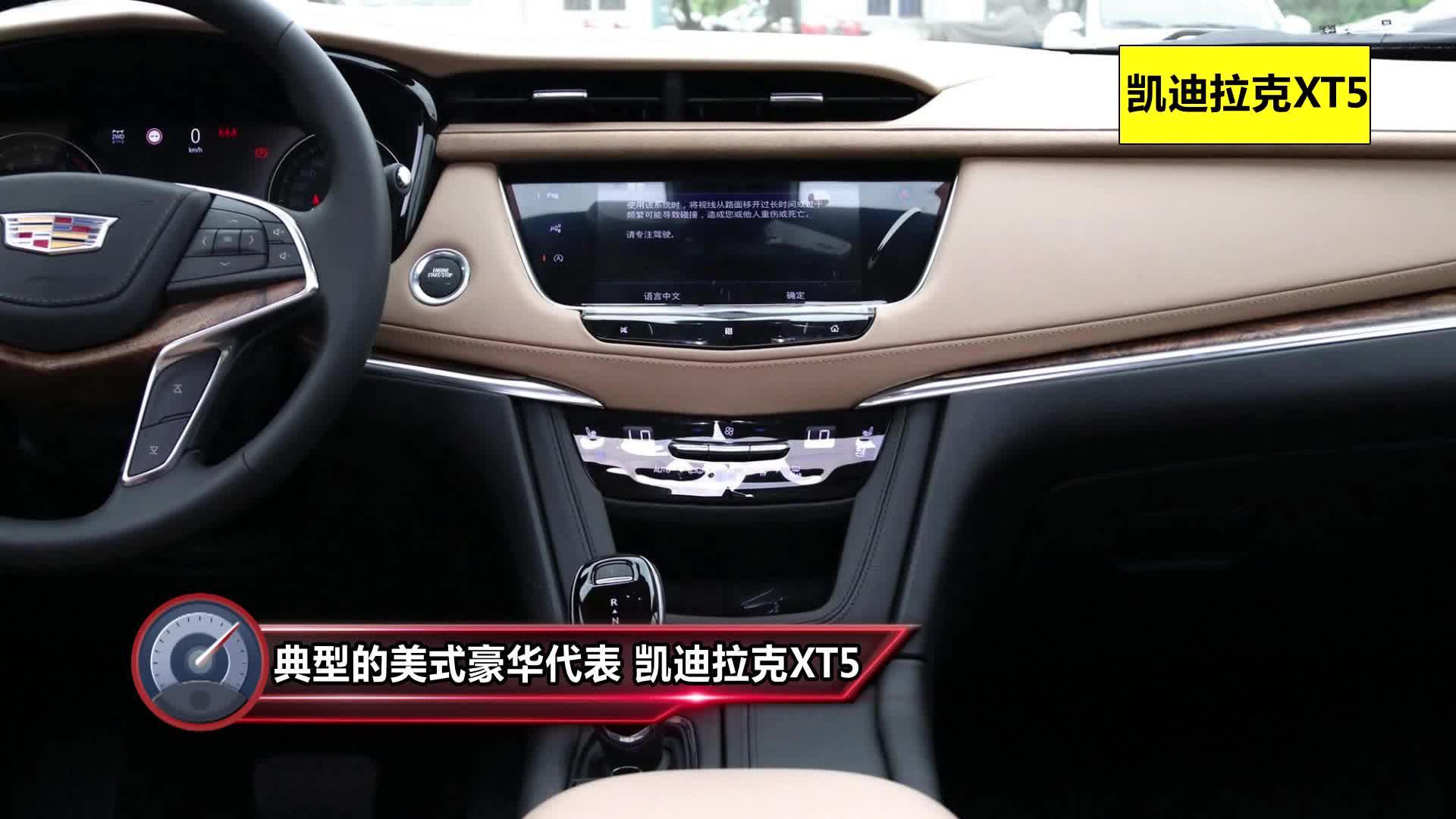 视频:美式豪华的代表 凯迪拉克XT5值得购买吗?