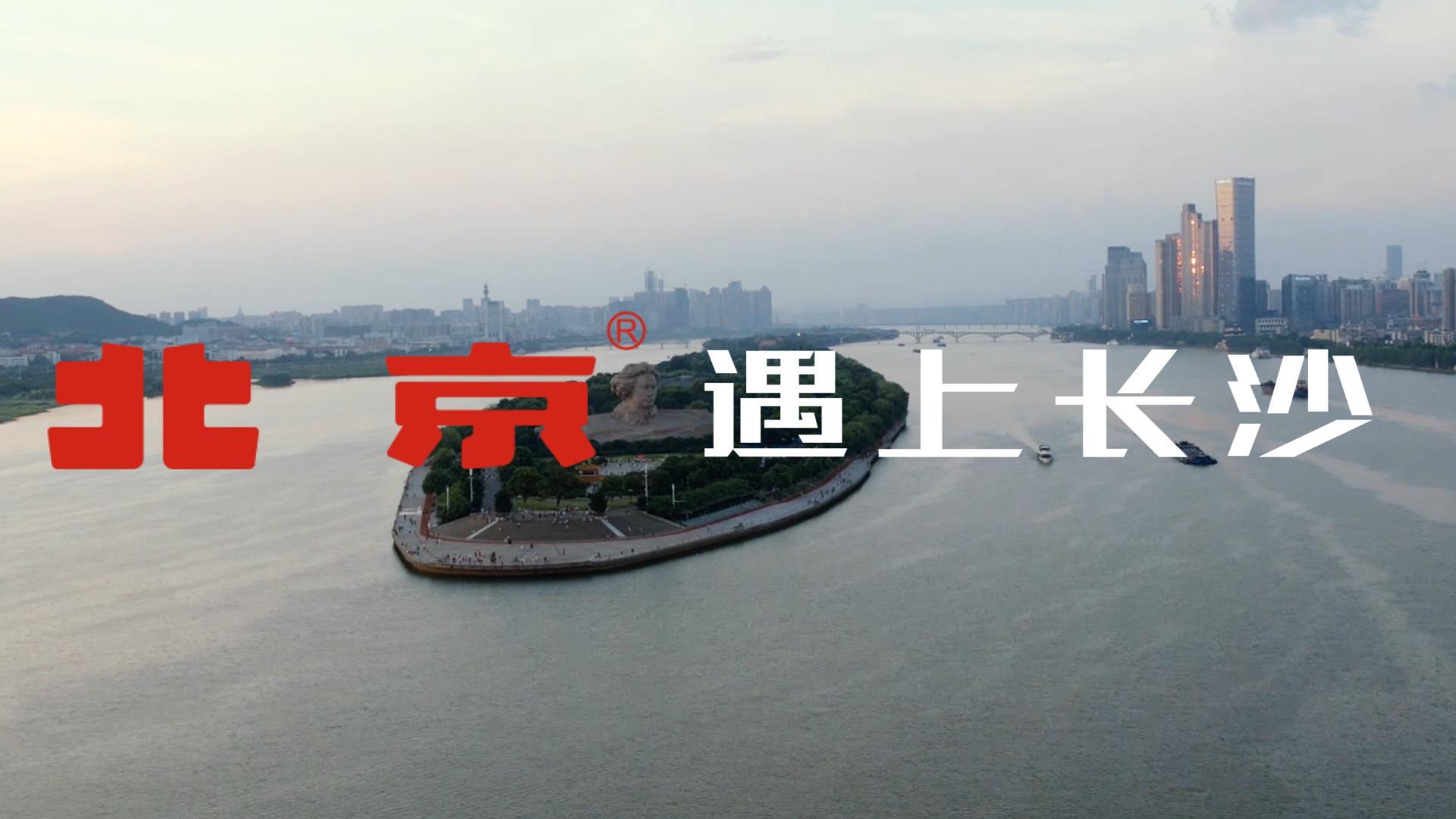 北京遇上长沙:情怀之于长沙,情怀之于北汽越野BJ80