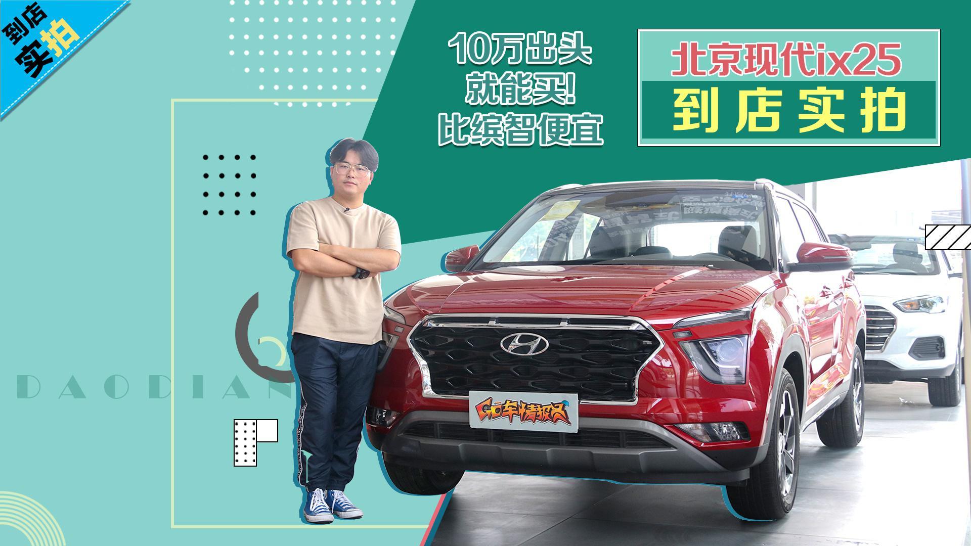 视频:【GO车扫一扫】10万出头就能买 北京现代ix25到店实拍