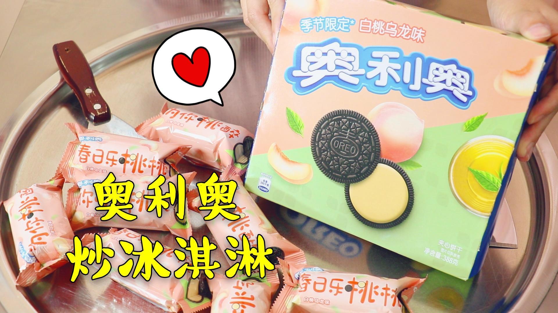 神奇又好玩!奥利奥饼干淋上酸奶狂剁!做成炒冰淇淋会是什么味