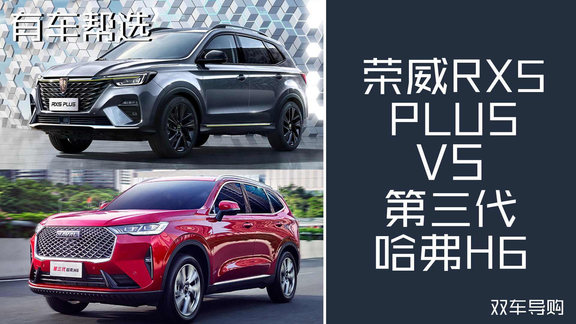 视频:两款实力派国产SUV 哈弗H6和荣威RX5 PLUS哪款更值得你购买?