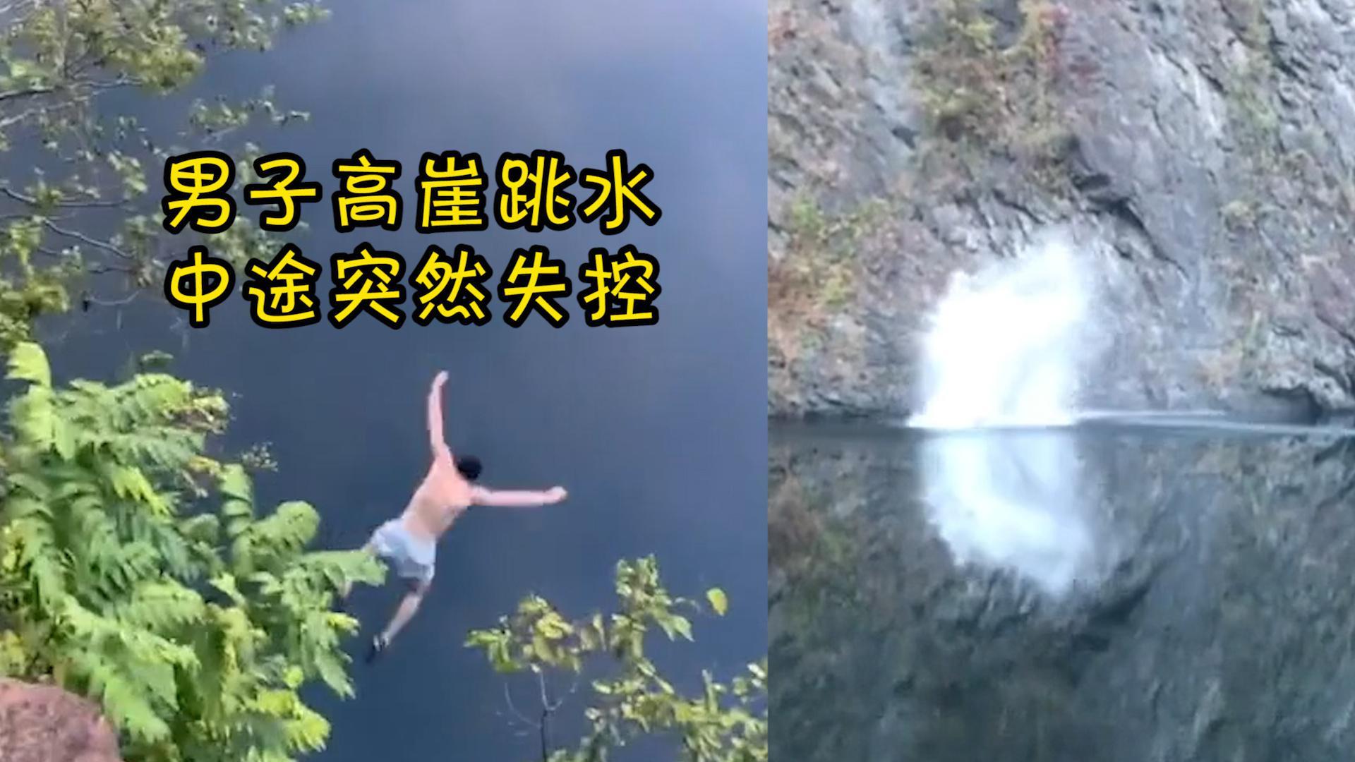 外国人少系列!男子35米高崖跳水突然失控 落水瞬间巨响吓坏网友