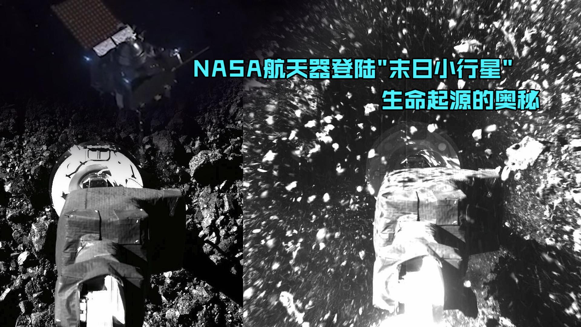 """NASA航天器登陆""""末日小行星"""",撞击瞬间石块迸溅画面震撼"""