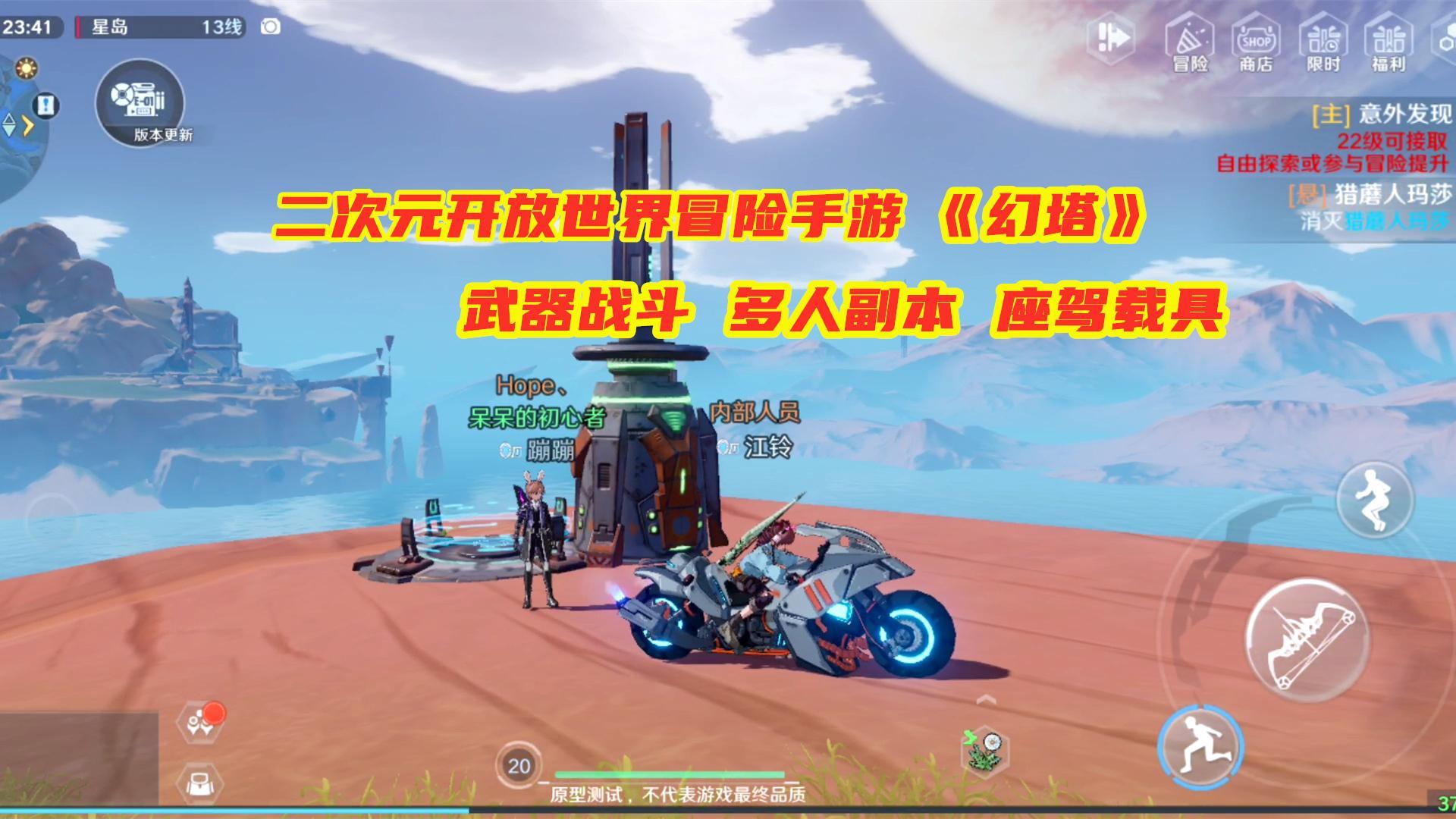 幻塔手游试玩:武器战斗多人副本及坐骑!二次元开放世界冒险手游