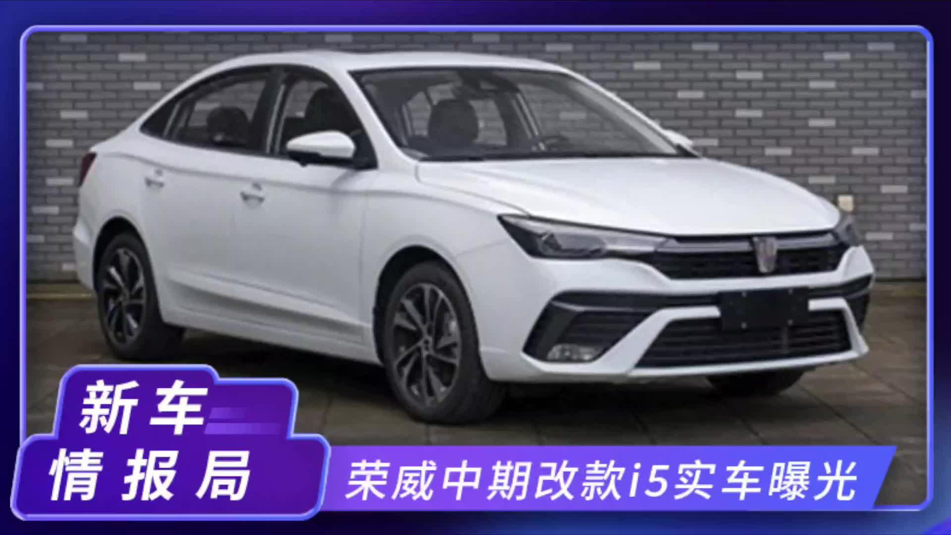 视频:荣威中期改款i5实车曝光!搭新款1.5T,动力更强