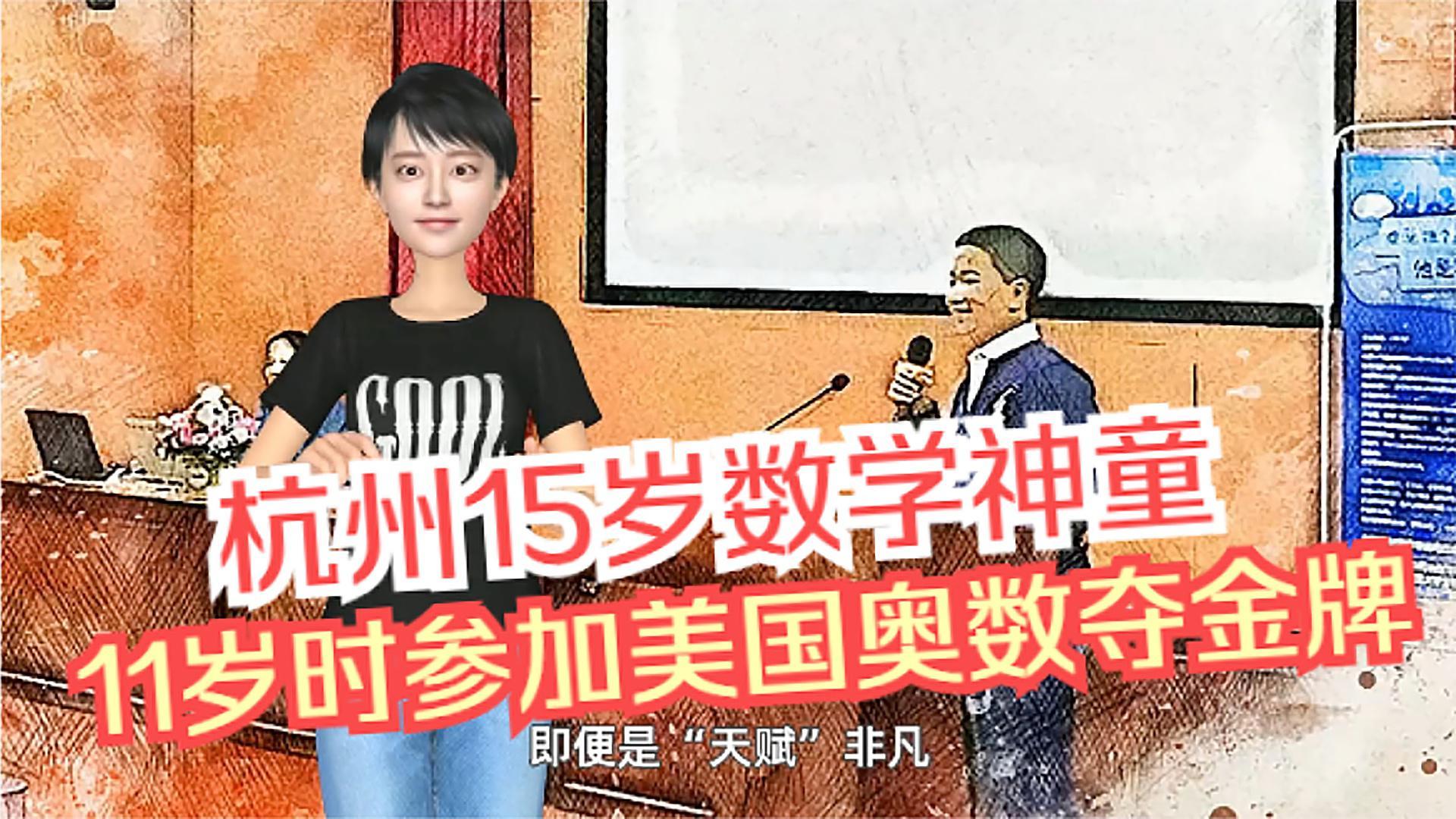 杭州15岁数学神童,11岁时参加美国奥数夺金牌