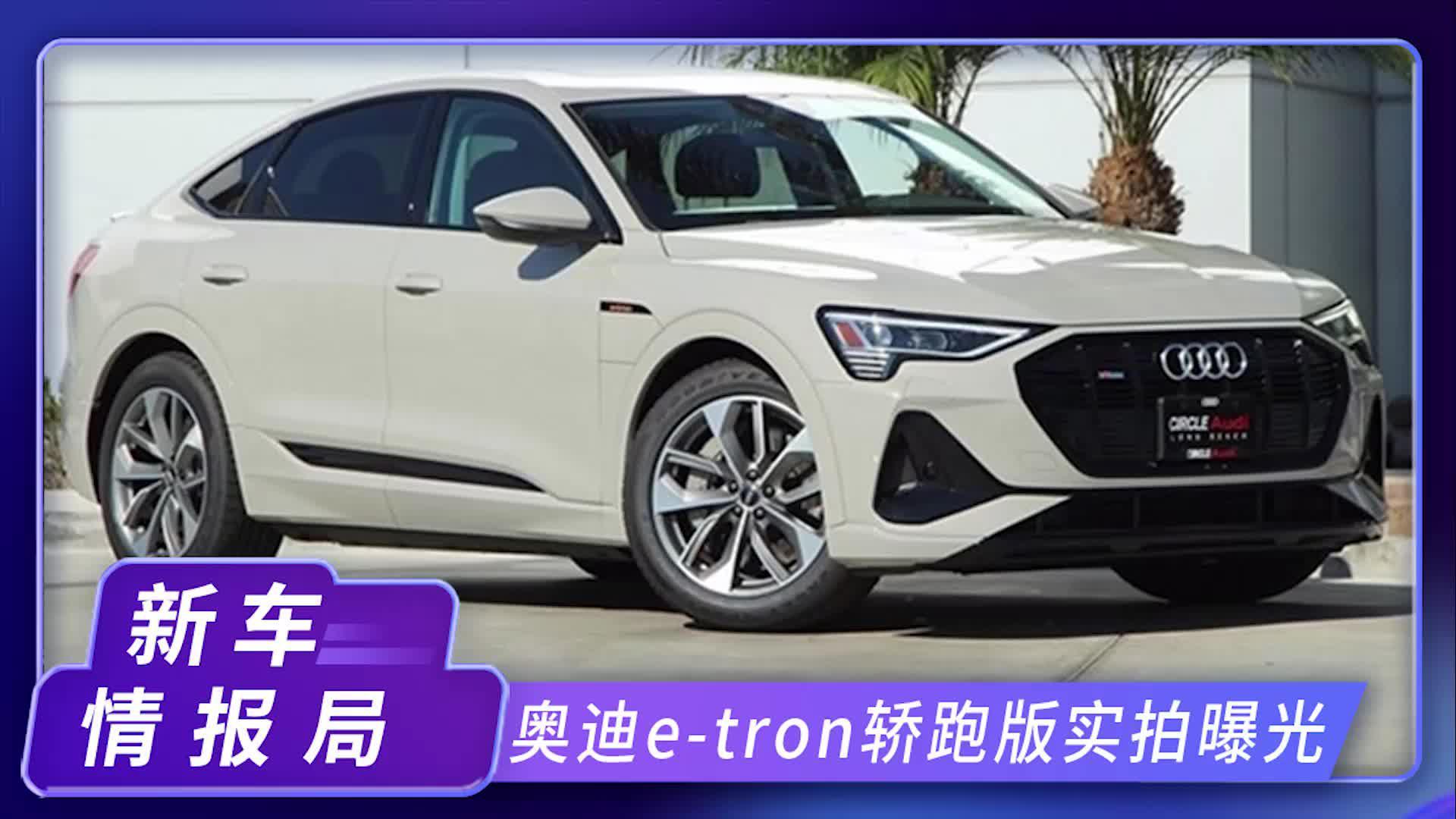 奥迪e-tron轿跑版实拍!配A8同款方向盘,S-line外观套件更运动