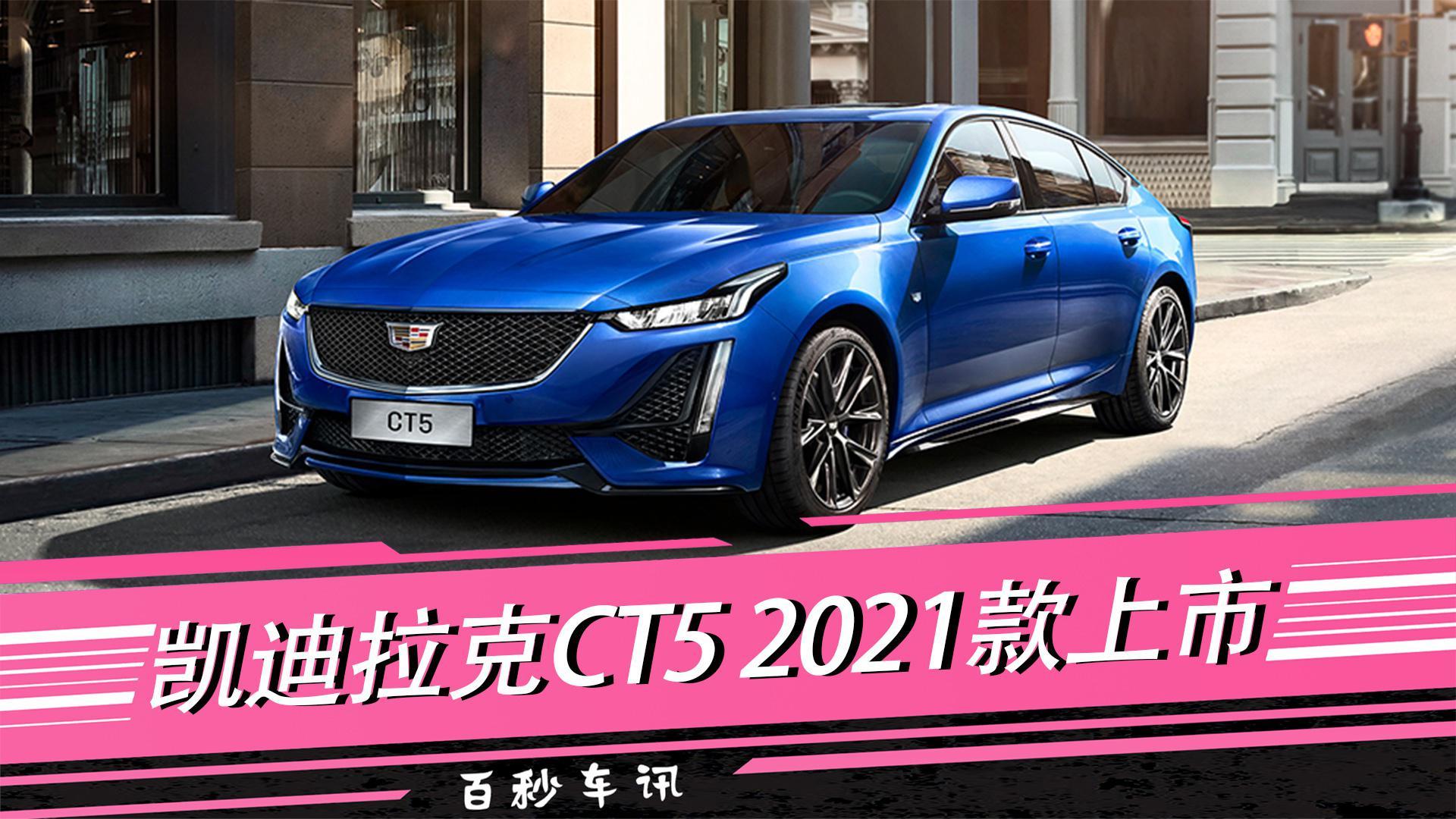视频:【百秒车讯】2021款凯迪拉克CT5上市,27.97万起售