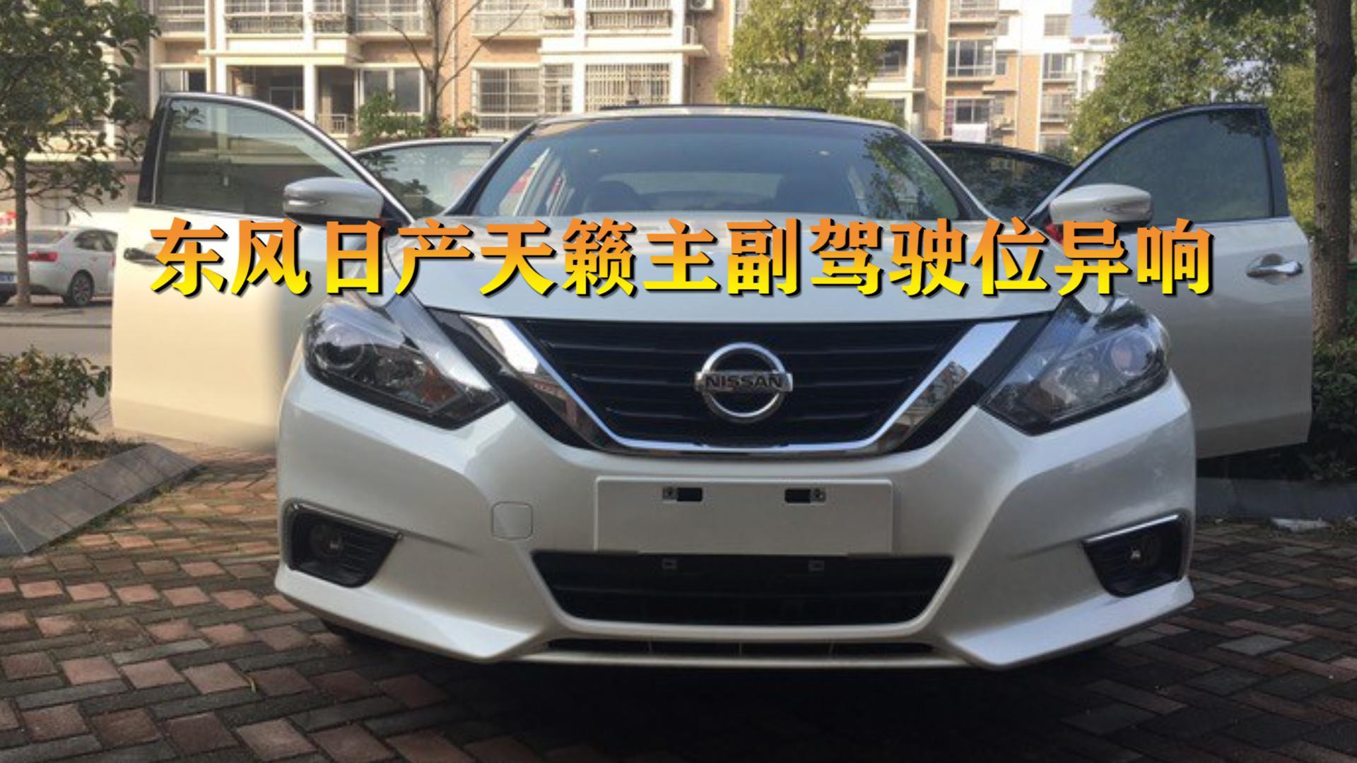 视频:东风日产天籁主副驾驶位异响!