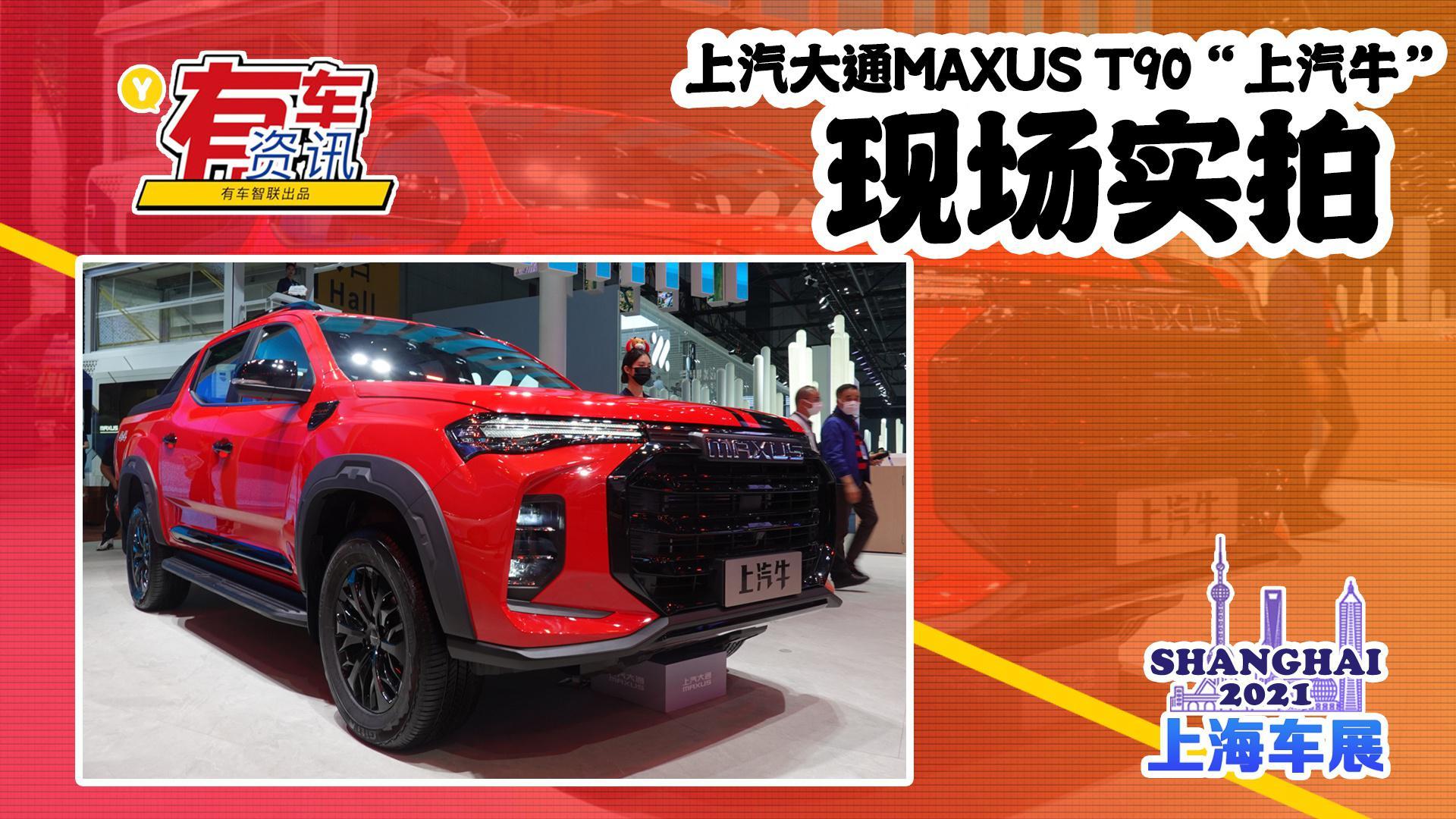 """视频:2021上海车展丨上汽大通MAXUS T90""""上汽牛""""亮相"""