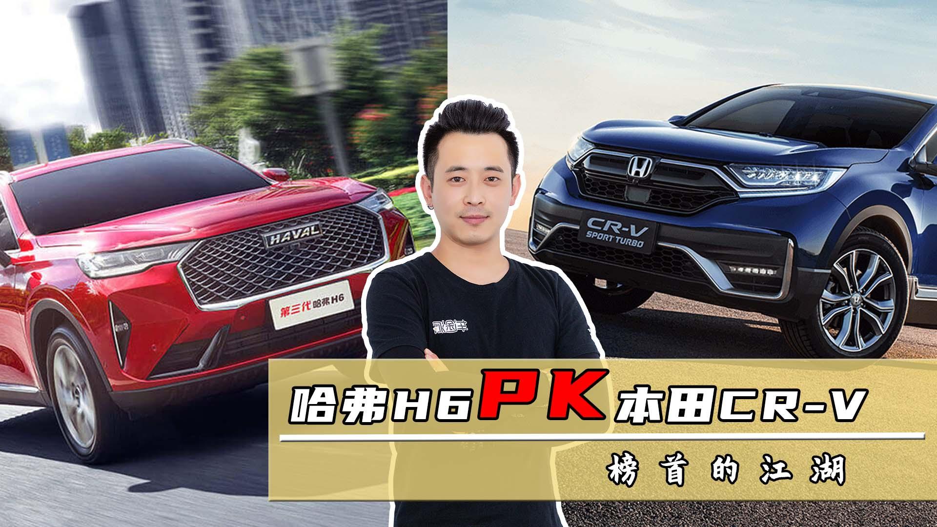 视频:刘一说车,CR-V销量超越哈弗H6,本田的进步,还是长城的退步?