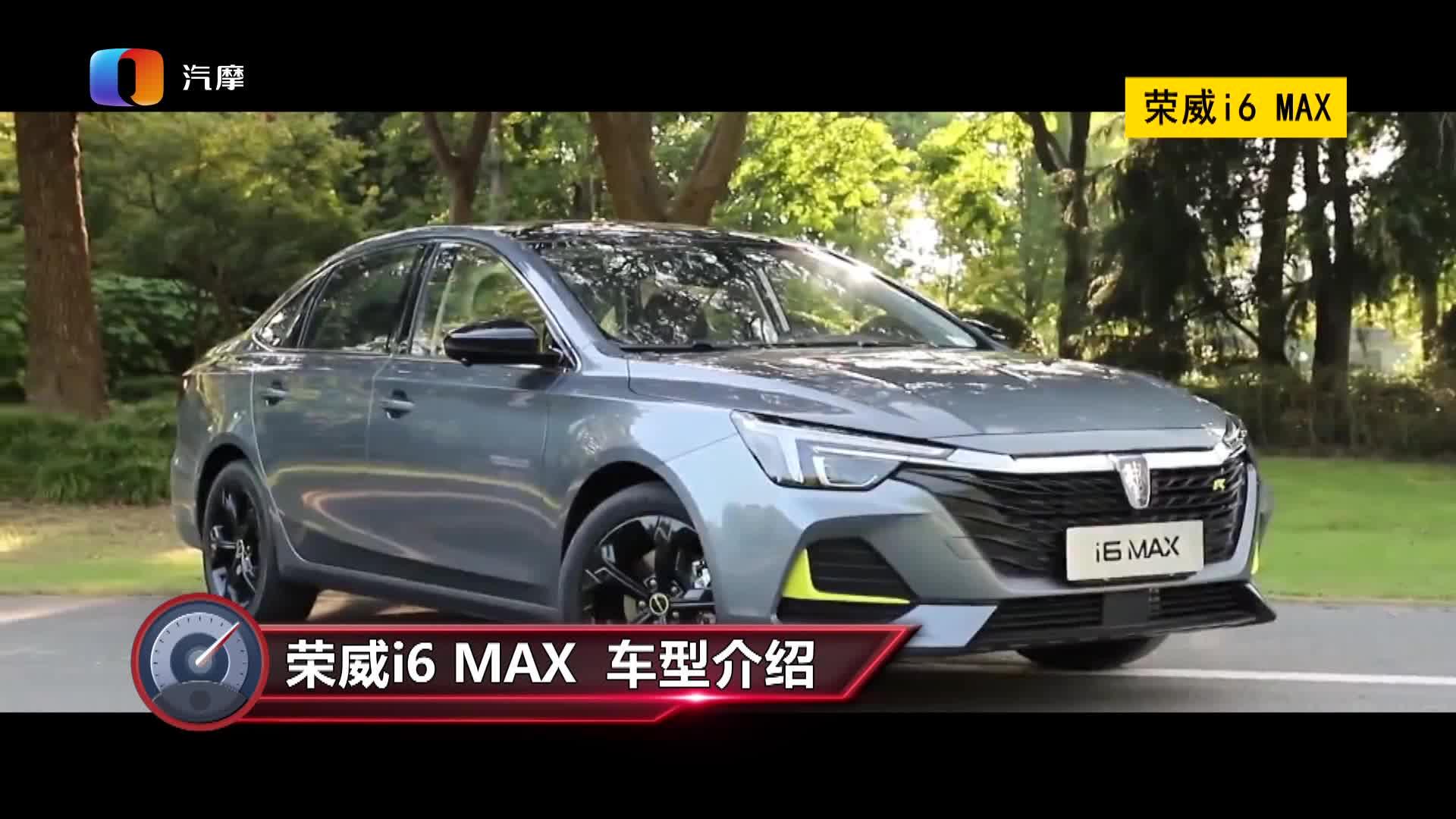 视频:荣威i6 MAX靠不靠谱?天幕大玻璃坐后面晒不晒?