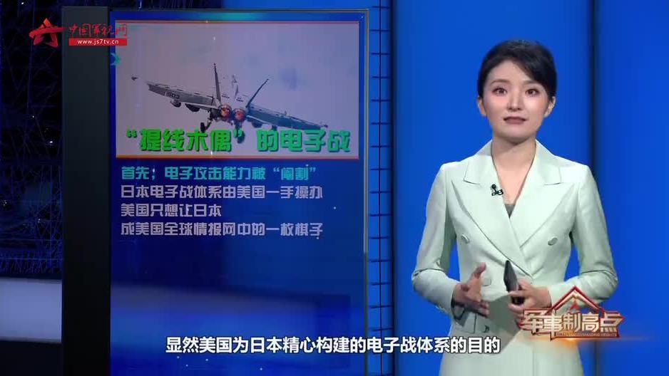 """日本航空自卫队不具备进攻能力 更像是被美国操控的""""提线木偶"""""""