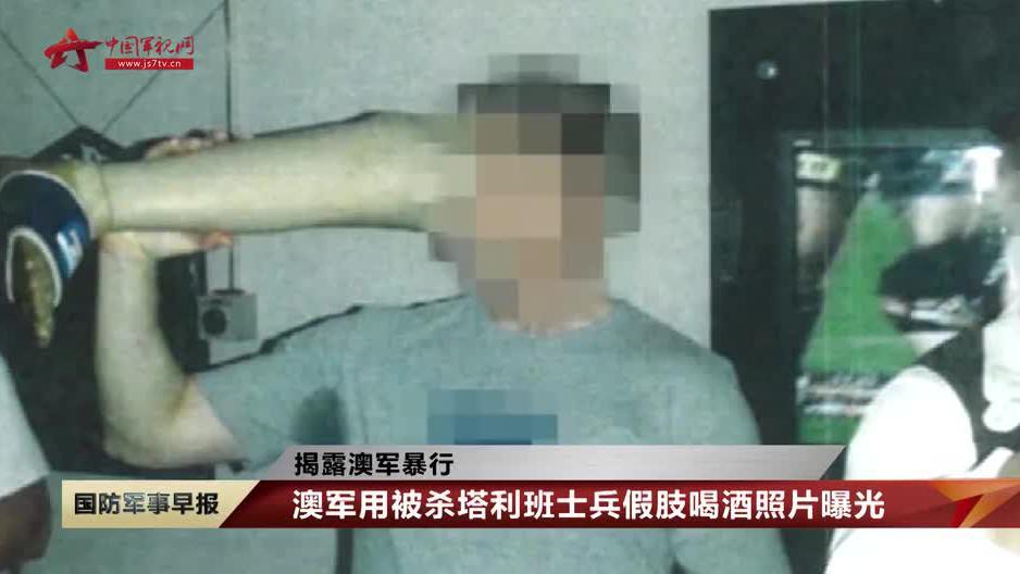 【揭露澳军暴行】 澳军用被杀塔利班士兵假肢喝酒照片曝光