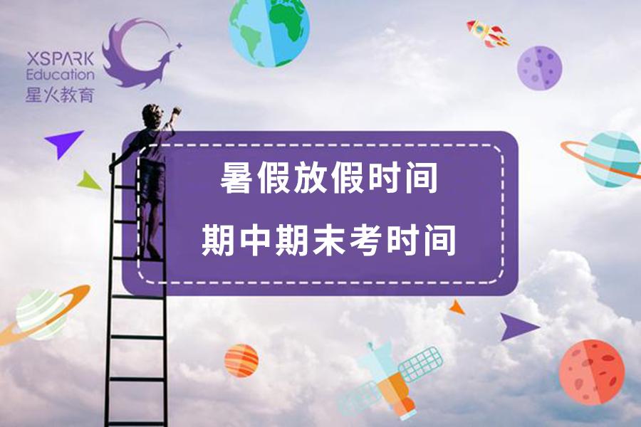 江苏这个市确定中小学7月18日放暑假,期中期末考试时间也定了