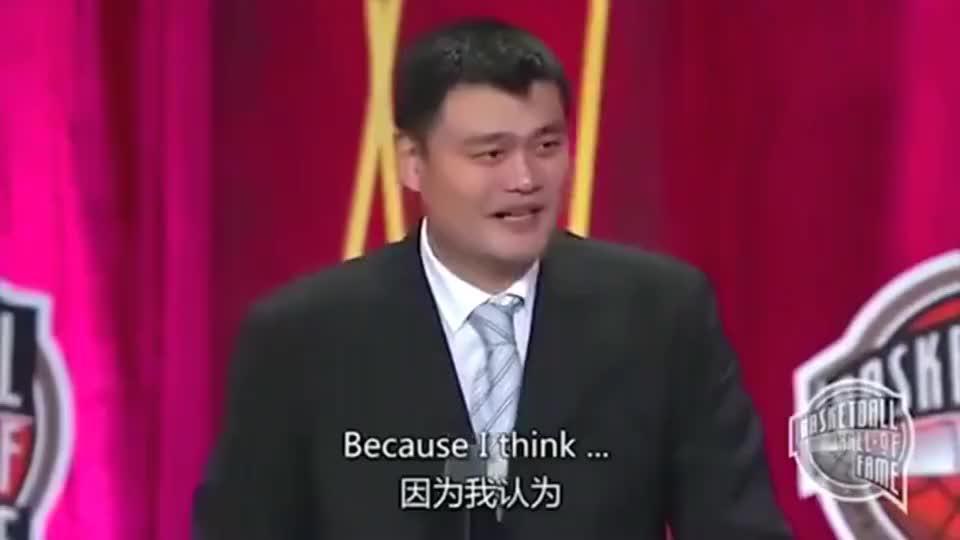 不愧为华人之光!姚明名人堂演讲,艾弗森被他调侃得大笑不止!