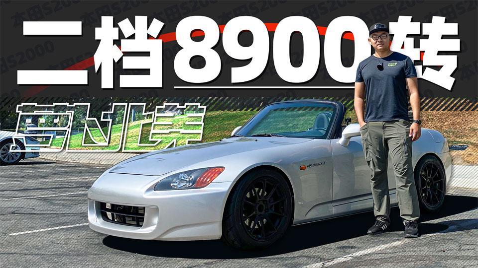 开完了S2000,退订了Type R | 萝卜北美