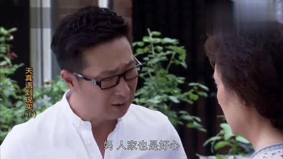 天真遇到现实:小米上门看望天真,对她怀上一事,表示非常羡慕