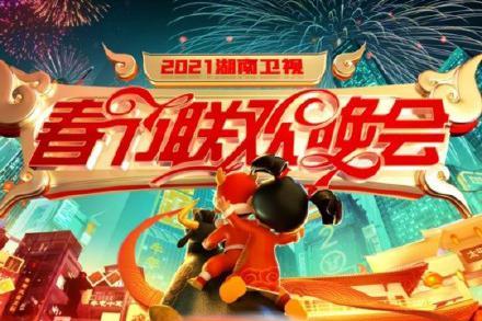 2021湖南卫视春晚阵容曝光,蔡徐坤、张艺兴、宋茜等强势来袭