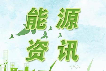 1~8月云南全社会用电量增速全国第一