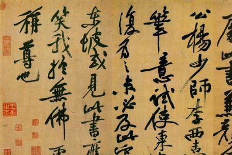 天下行书,东坡的《寒食帖》被列为三甲,这字好看在哪?