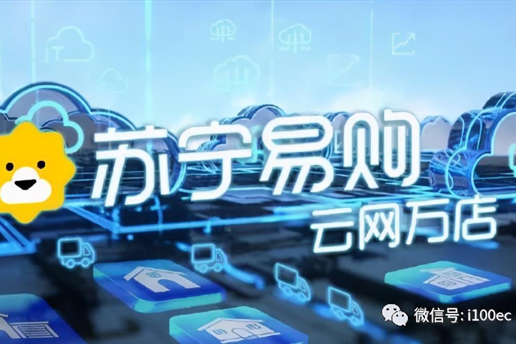 """成立不到1个月 苏宁易购""""云网万店""""60亿元融资意欲何为?"""