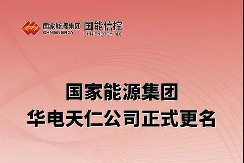国家能源集团华电天仁公司正式更名为国能信控互联技术有限公司