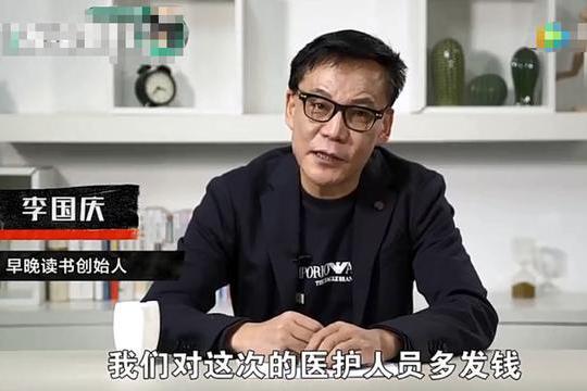 当当创始人李国庆反对给抗疫医护子女考试加分,表示多发钱就行