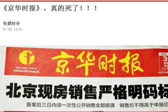 """京华时报网站突传""""诈死""""!京华烟云消散四年,京华人都去哪了?"""