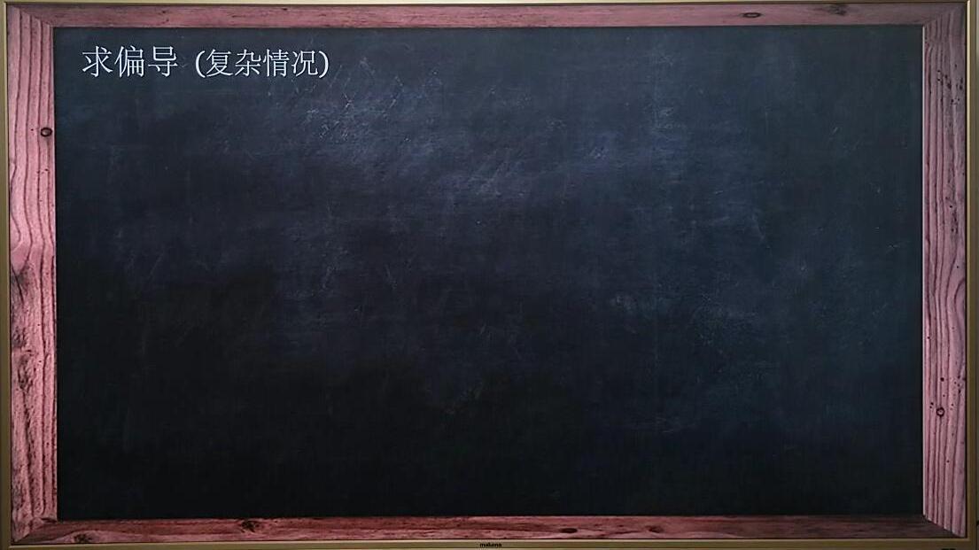 猴博士爱讲课30小时精通高数下偏导第2课:求偏导(复杂情况)