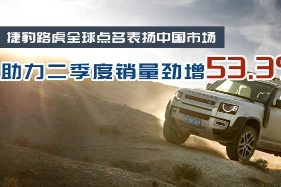 捷豹路虎全球点名表扬中国市场 助力二季度销量劲增53.3%