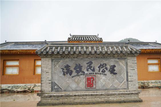 河北旅行,隐藏在七彩森林里的满族文化园,解读中国第二大民族